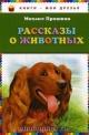 Рассказы о животных
